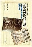 蚕の村の洋行日記―上州蚕種業者・明治初年の欧羅巴体験 (セミナー〈原典を読む〉 (5))