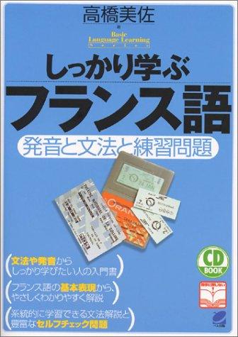 しっかり学ぶフランス語―発音と文法と練習問題 (CD book―Basic language learning series)
