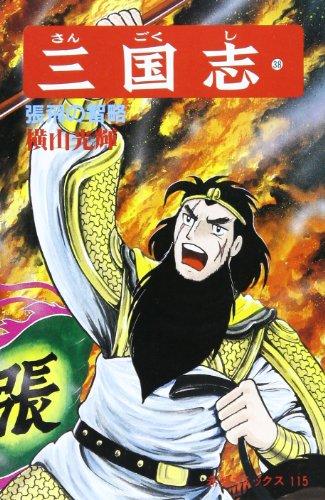 三国志 (38) 張飛の智略 (希望コミックス (115))