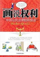 画说权利:中国公民法律权利快读