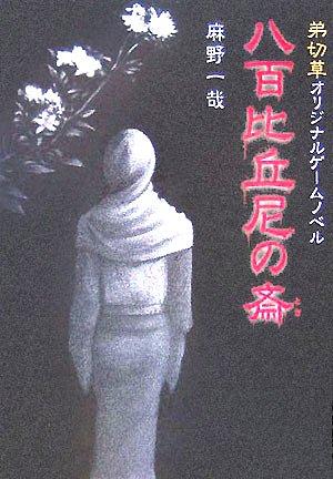 八百比丘尼の斎―弟切草オリジナルゲームノベル