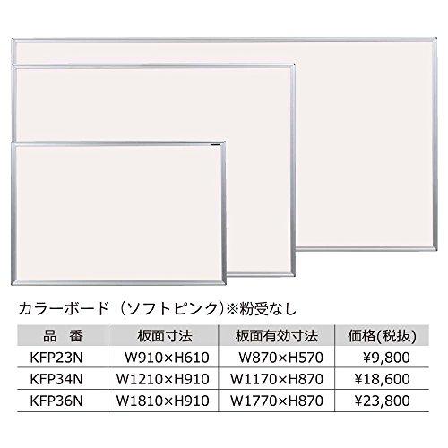 カラーボードピンク壁掛 KFP34N