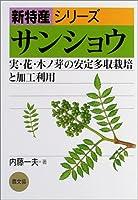 サンショウ―実・花・木ノ芽の安定多収栽培と加工利用 (新特産シリーズ)