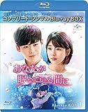あなたが眠っている間に BD-BOX1<コンプリート・シンプルB...[Blu-ray/ブルーレイ]