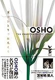 草はひとりでに生える OSHO 禅