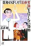 医者のぼくが「医療常識」を信じない理由 (講談社プラスアルファ文庫)
