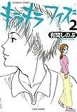 キラキラフィズ (2) (バンブーコミックス)