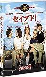 セイブド! 特別編 [DVD]