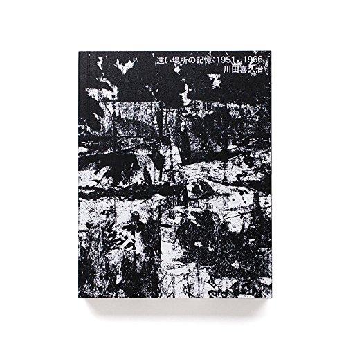川田喜久治:遠い場所の記憶 1951-1966