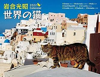 2022 岩合光昭 世界の猫カレンダー