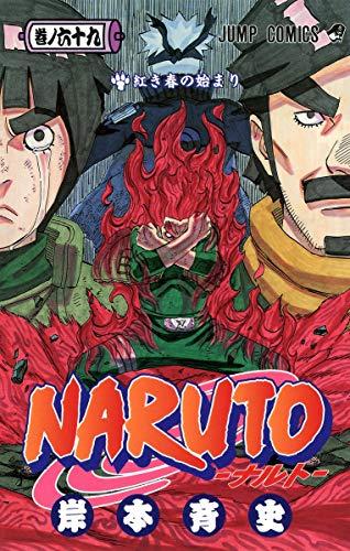 NARUTO -ナルト- 69 (ジャンプコミックス)