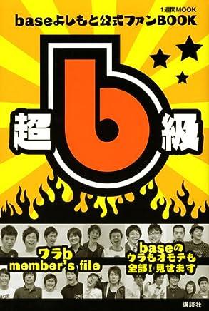 baseよしもと公式ファンBOOK 超b級! (1週間MOOK)