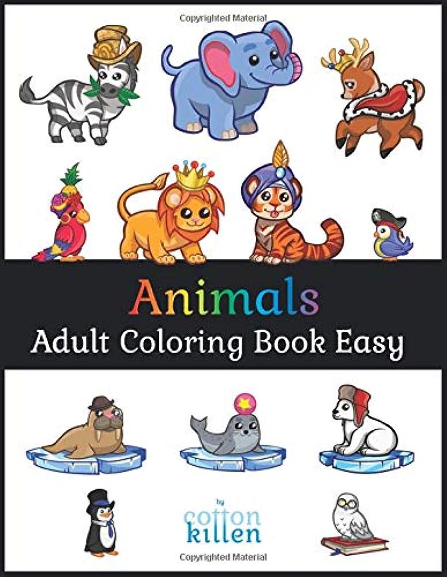 宿題警報ボンドAnimals - Adult Coloring Book Easy: 49 super cute colorable cartoon animals and birds that are sure to satiate the creative appetites of all ages