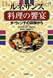 Runesansu ryōri no kyōen : Da vinchi no chūbō kara
