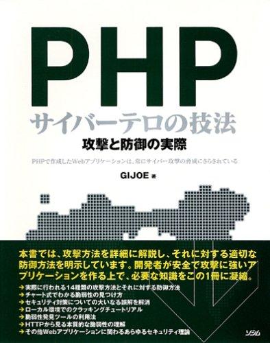 PHPサイバーテロの技法―攻撃と防御の実際の詳細を見る