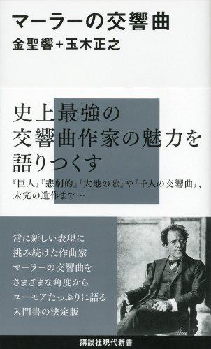 マーラーの交響曲 (講談社現代新書)
