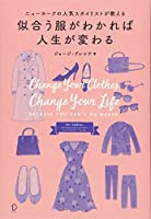 ニューヨークの人気スタイリストが教える 似合う服がわかれば人生が変わる