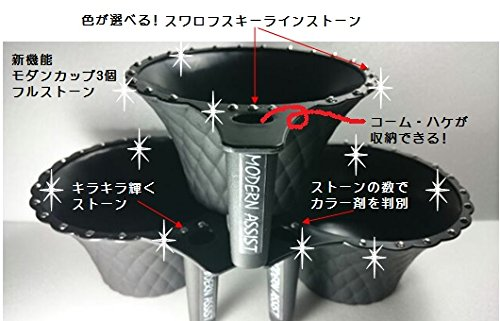 【ヘアダイカップ 3個セット】 ブラシ・コームが収納 「フルカスタム」ラインストーンでカラー剤が一目で分かる! (メタリックシルバー)