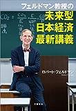 フェルドマン教授の 未来型日本経済最新講義 (文春e-book)