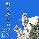 時をかける少女 (Audible Audio Edition): 筒井 康隆, ゆかな, ことのは出版: Audible Audiobooks