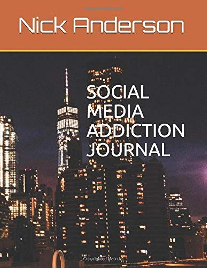 類人猿リッチサイズSOCIAL MEDIA ADDICTION JOURNAL