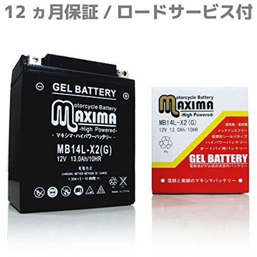 マキシマバッテリー MB14L-X2 シールド式 ロードサービス付き ジェルタイプ バイク用 14L-A2 (互換:YB14L-A2/GM14Z-3A/FB14L-A2)