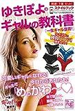 【ゆきぽよプロデュース「開運! 下着」セット】 ゆきぽよのギャルの教科書「一生ギャル宣言! 」 ([バラエティ])