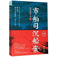 Shipwrecks of Shi-Po-Si (40 Days of Disappearance)(2 Volumes) (Chinese Edition)