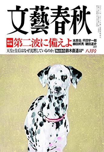 文藝春秋2020年8月号