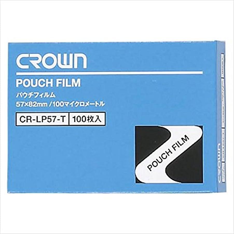 売上高移植脚本家クラウン:パウチフィルム 100枚入 100枚 IDカード用 縦57×横82mm CR-LP57-T 01010