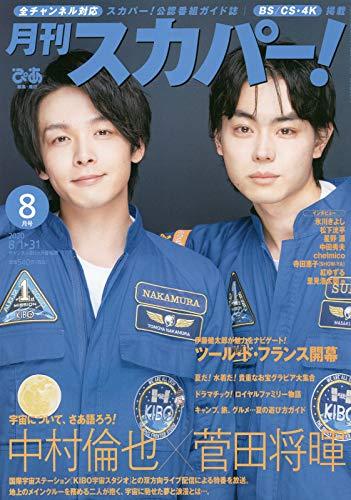 月刊スカパー! 2020年8月号