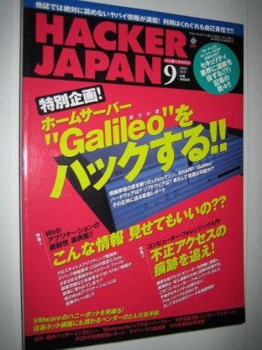 HACKER JAPAN 9月号