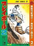 プレイボール2【期間限定無料】 2 (ジャンプコミックスDIGITAL)