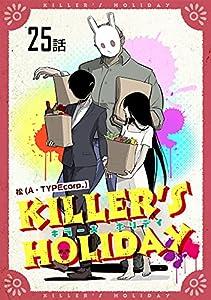 KILLER'S HOLIDAY【単話版】 25巻 表紙画像