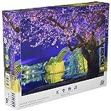 1000ピース ジグソーパズル KAGAYA 錦帯橋の夜桜 (50x75cm)