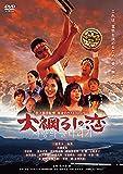 大綱引の恋[DVD]
