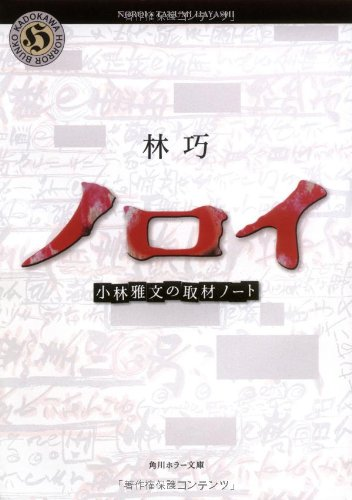 ノロイ―小林雅文の取材ノート (角川ホラー文庫)の詳細を見る