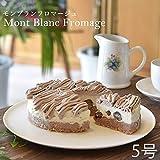 低糖質 モンブランフロマージュ 5号 レアチーズケーキ 栗 低カロリー 糖質制限 健康 ……