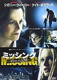 ミッシング~消された記憶~[DVD]