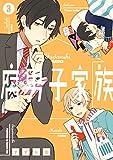 腐男子家族 3巻 (デジタル版ガンガンコミックスpixiv)