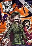 巨蟲列島 2【期間限定 無料お試し版】 (チャンピオンREDコミックス)