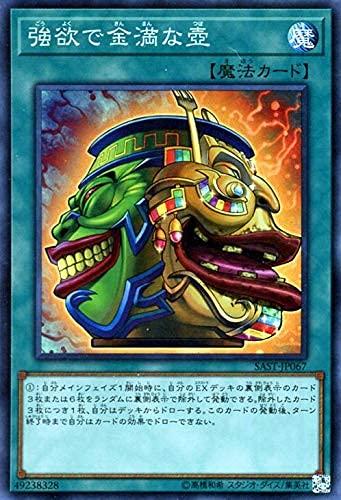 遊戯王カード 強欲で金満な壺(スーパーレア) サベージ・ストライク(SAST)   通常魔法 スーパー レア