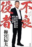 不良役者 梅宮辰夫が語る伝説の銀幕俳優破天荒譚