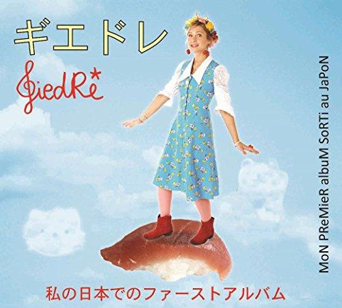 Mon Premier Album Sorti au Jap [Import]
