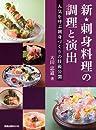 新★刺身料理の調理と演出―人気を呼ぶ刺身づくりの技術公開
