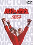勝利への脱出[DVD]