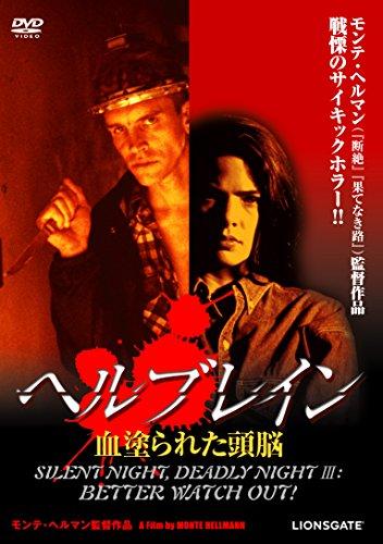 Richard Beymer - Silent Night. Deadly Night 3 [Edizione: Giappone] [Italia] [DVD]