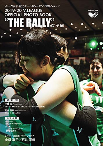 """2019-20 V.LEAGUE OFFICIAL PHOTO BOOK """"THE RALLY"""" 女子編 (ぴあ MOOK)"""