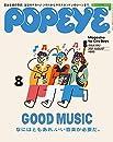 POPEYE ポパイ  2021年 8月号  なにはともあれ、いい音楽が必要だ。