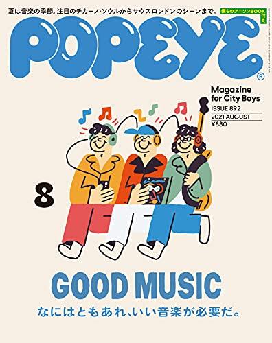 POPEYE(ポパイ) 2021年 8月号 [なにはともあれ、いい音楽が必要だ。] [雑誌]